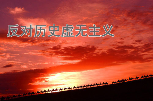 """社科院副院长张江:""""虚无""""历史就是""""虚无""""价值"""