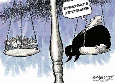 农人:新自由主义的骗局!