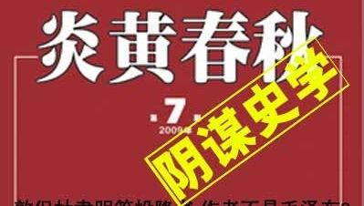 《炎黄春秋》,历史虚无主义思潮的大本营