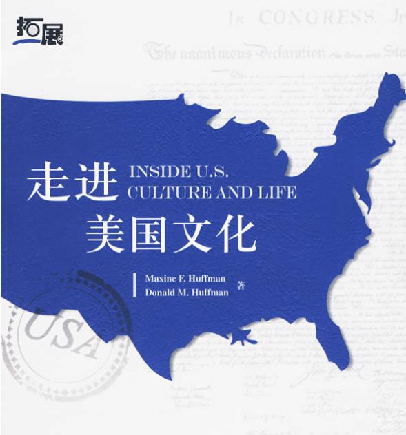 美国文化对中国文化的渗透