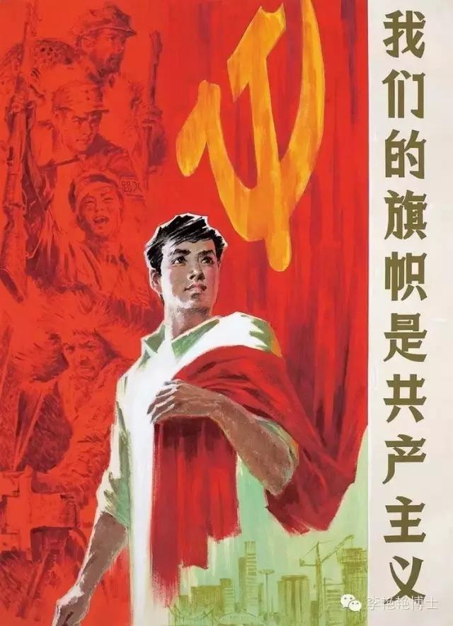 李艳艳:共产主义道路就在脚下