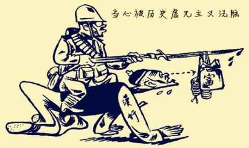 """阴谋史论丨历史虚无主义是西方和平演变的""""帮凶"""""""