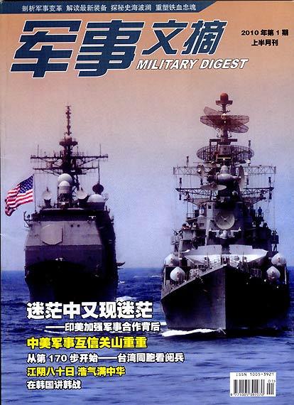 《军事文摘》