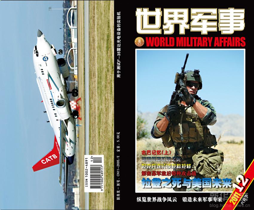 《世界军事》