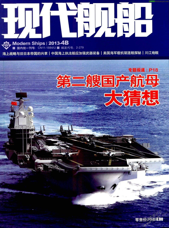 《现代舰船》