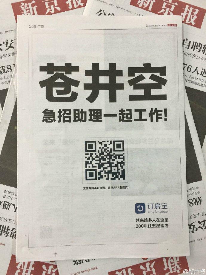 新京报恋上苍井空,这样的广告要不要?