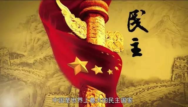 """三体干部:""""颜色革命""""带来的劣质民主只会祸国殃民</"""