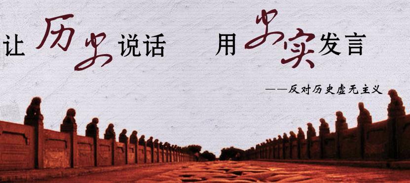 耿向东:用正确的历史观抵制历史虚无主义