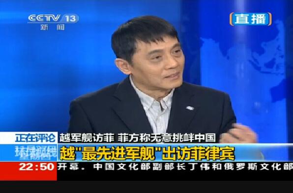 """宋晓军:美试图用""""颜色革命""""方式分裂越南"""