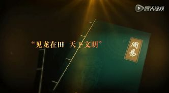 《中国在行动》第五集:文明的吸引
