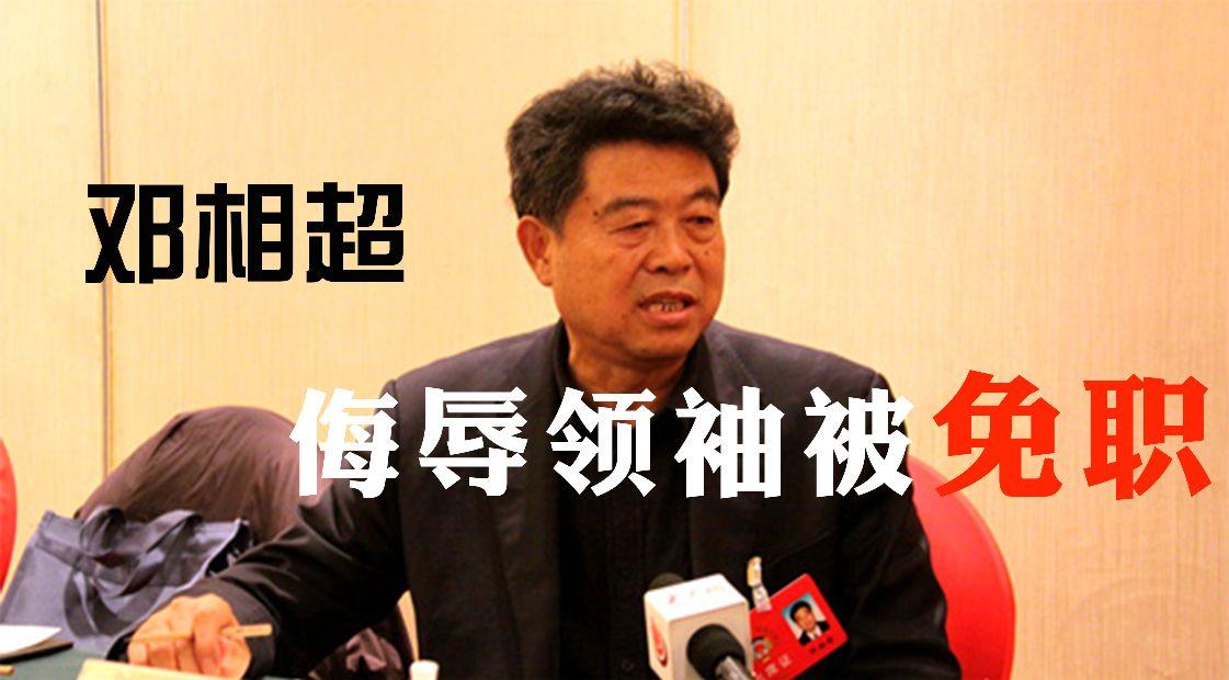 第二十四期:邓相超侮辱领袖被免职