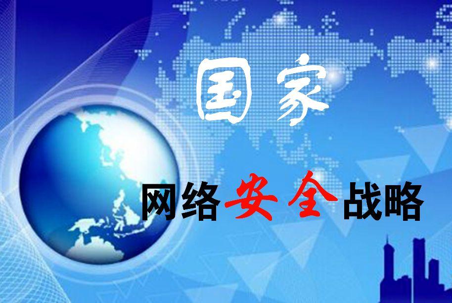第二十三期:国家网络空间安全战略