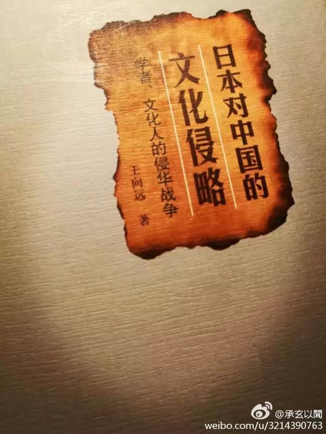 日本对中国的文化侵略,手法越来越隐秘