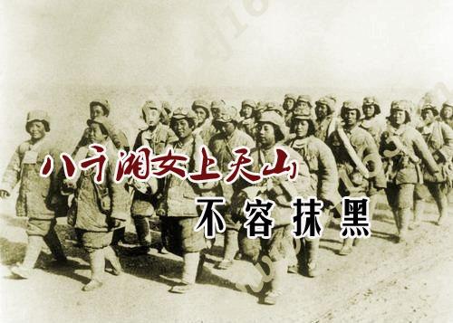 """第二十五期:""""八千湘女上天山""""不容抹黑"""