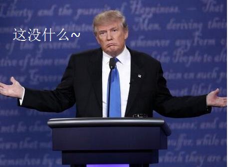 """别再""""黑""""特朗普了,他就是个""""卧底""""……"""