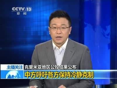 中国呼吁各方保持克制