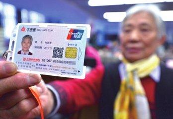 民政部:警惕以发养老助残卡为由诈骗