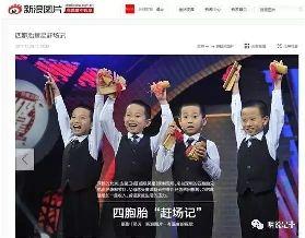 """""""深圳四胞胎""""道歉为何挡不住网民的愤怒?"""