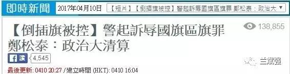 兰斌强:香港一些人 甘愿做奴 不愿当主人!