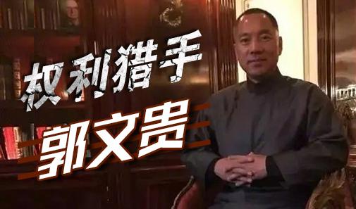 第三十期:权利猎人郭文贵