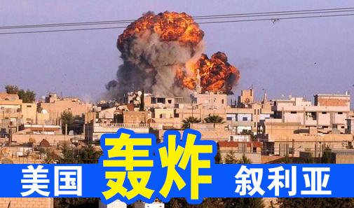 第二十九期:美国轰炸叙利亚