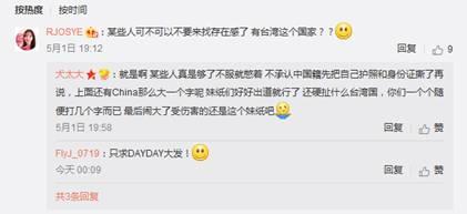 台湾女孩国籍标中国 某些媒体又坐不住了
