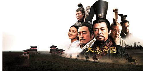 《大秦帝国》背后的商鞅变法