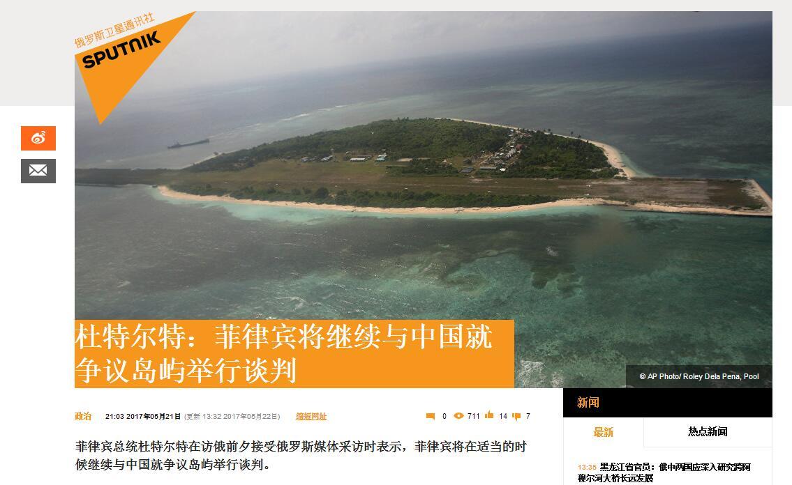 菲将在适当时候与中国就争议岛屿谈判