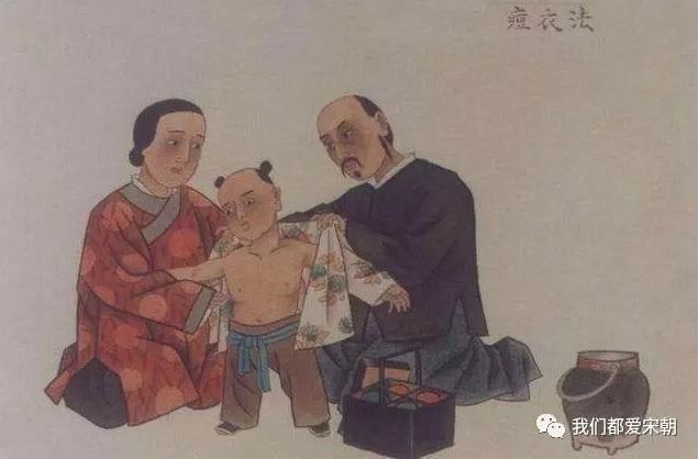 别以为现代才有疫苗,宋朝人已开始接种了