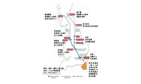 英国高铁造价或成全球最贵