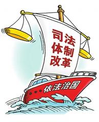 习近平:坚定不移推进司法体制改革