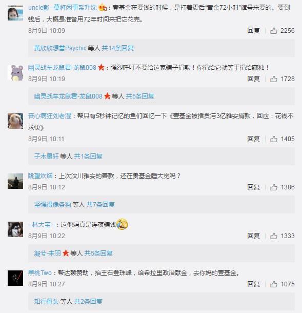 令人愤慨!雅安地震的账还没算清,壹基金就急着蹭九寨沟的热点!
