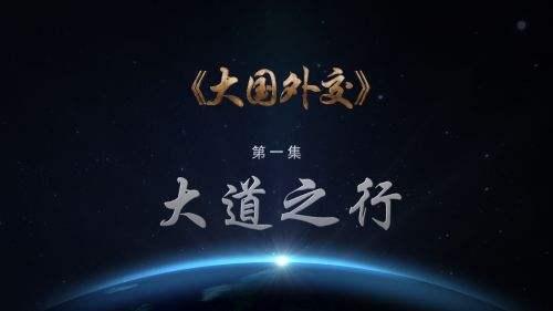 《大国外交》 第一集《大道之行》