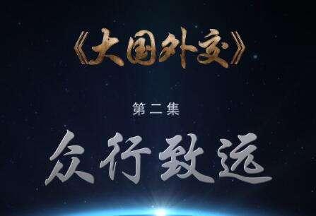 大国交际 第五集东方风来