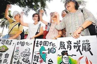 警惕台湾课纲争议背后的操控势力