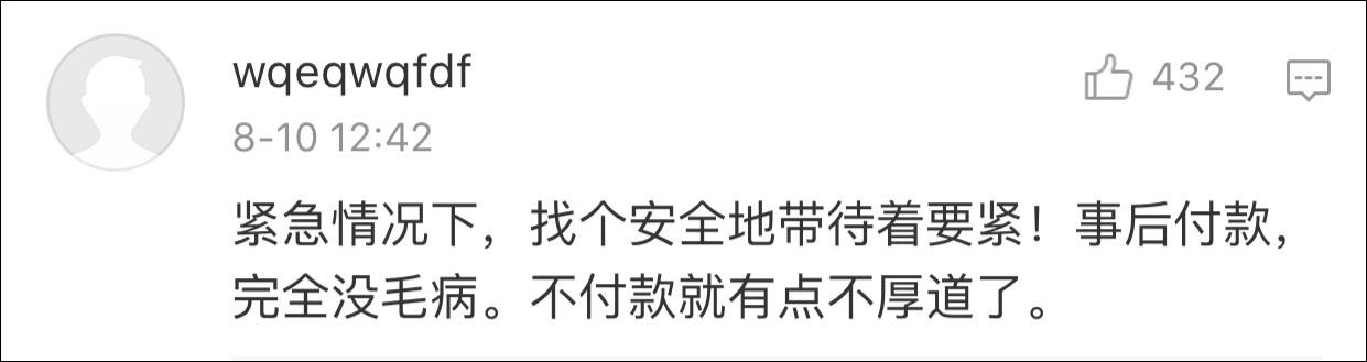 九寨沟地震,西安人差点被黑了!