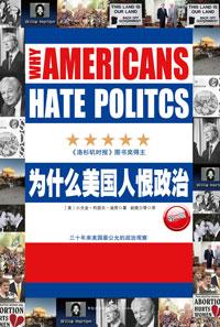 欧树军:文化内战与两极化政治