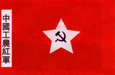 中国工农红军第一方面军成立