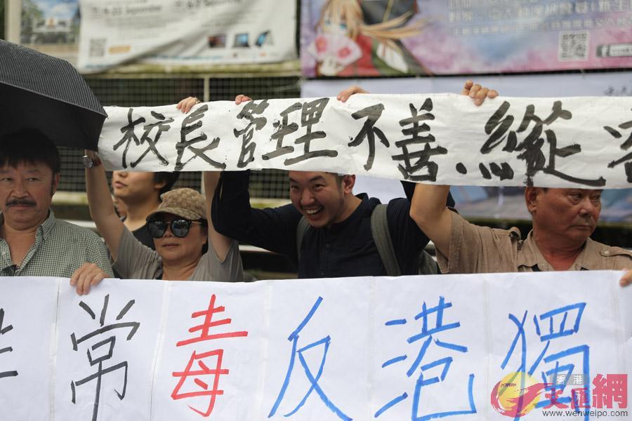 香港市民学生在中文大学集会声讨「港独」