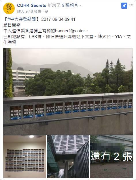 """内地女生怒撕港中大""""港独""""宣传海报"""