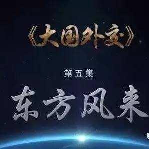 《大国外交》 第五集:东方风来