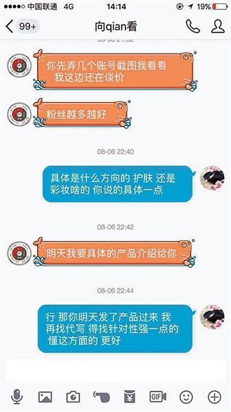 """媒体揭网购""""用户体验""""写手炮制:让咋写咋写"""