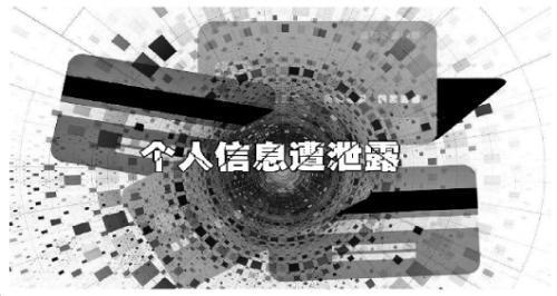 7亿条信息泄露 浙江判决特大侵犯公民信息案