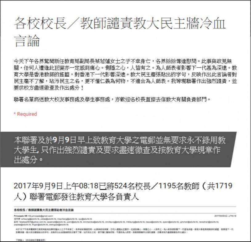 港524名校长、1195名教师联署 谴责冷血言论