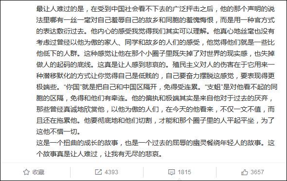 """港中大内地生骂网友""""支蛆"""" 北大教授:悲哀"""