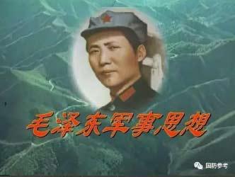 最能代表中华民族战略能力的战争理论