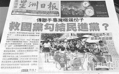 """柬埔寨警告台湾别搞""""颜色革命"""""""