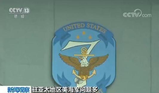 美高官谈撞船:驻亚太美军问题多带病上岗