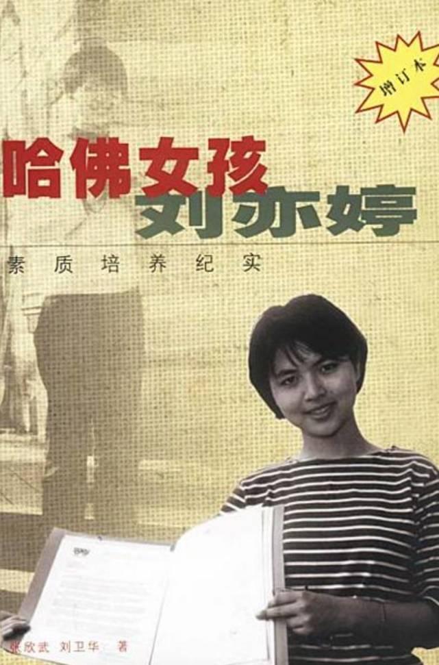 火遍全国的哈佛女孩刘亦婷,现在怎样?