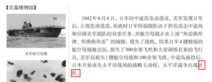 袁腾飞竟然曾是高考命题人和教材编写人